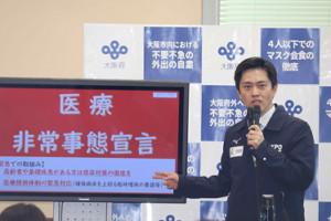 大阪府庁で「医療非常事態宣言」を会議で決定、発令後、定例会見で説明する吉村洋文大阪府知事
