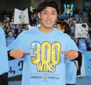 チームJ1通算300勝となる節目のゴールを決め笑顔を見せる遠野大弥(カメラ・山崎 賢人)