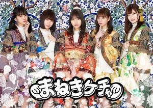 タワーレコードでは新宿店始動のアイドル企画「NO MUSIC,NO IDOL?」VOL.239に登場するまねきケチャ