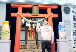 メダリスト輩出へ、雪印のパワースポット「勝源神社」で気合いを込める岡部新監督