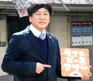 ラフ&ピースマザーの代表取締役社長・生沼教行氏