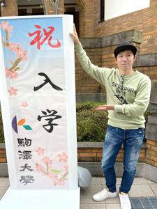 駒大に進学する東貴博はオリエンテーションでキャンパスを訪れた(本人提供)