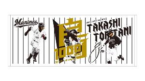 鳥谷敬内野手の通算1000得点記念フェースタオル=球団提供