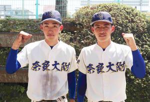 奈良大付の双子・本間悠人(左)と賢人は、ともに2安打1打点3得点で初戦突破に貢献