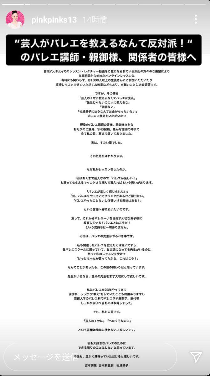 バレリーナ芸人・松浦景子、「すごい量」の誹謗中傷を告白「芸人のくせに教えるなんてバレエに失礼」
