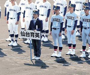 センバツ高校野球開会式でプラカードを持って行進する仙台育英の小野(左)