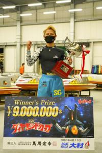 2年半ぶり22回目のG1優勝を飾った浜野谷