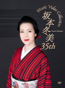 5月26日に35曲収録のミュージッククリップ集「坂本冬美35th Music Video Collection」を発売する坂本冬美