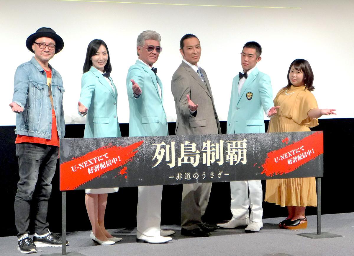 配信記念舞台あいさつに出席した(左から)内田英治監督、真飛聖、小沢仁志、新羅慎二、吉村界人、餅田コシヒカリ