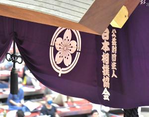 日本相撲協会は幕下以下力士1人の新型コロナウイルス感染を発表した