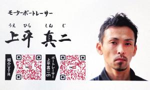 横断幕と同じ絵柄で、顔写真とYouTubeチャンネルのQRコードが載っている上平の名刺