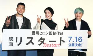イベントを行った(左から)SWAY、EMILY、品川ヒロシ監督(カメラ・増田寛)