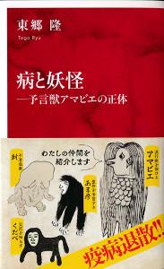 「病と妖怪―予言獣アマビエの正体」