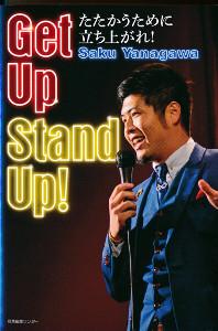 「Get Up Stand Up! たたかうために立ち上がれ!」