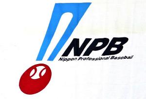 NPB 日本野球機構 ロゴ