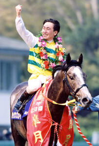 父・横山典は98年にセイウンスカイで皐月賞を制し、ガッツポーズ
