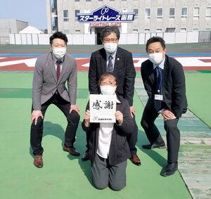 函館競輪場の走路内で医療従事者に感謝のメッセージを伝える競輪事業部のみなさん
