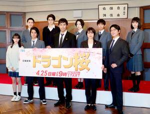 TBS系日曜劇場「ドラゴン桜」の制作発表会に出席した出演者