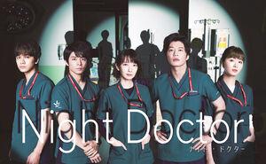 夜間専門の医師を演じる(左から)北村匠海、岸優太、波瑠、田中圭、岡崎紗絵