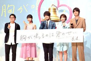 指ハートポーズを決める(左から)高橋洋人監督、原菜乃華、浮所飛貴、白石聖、板垣瑞生