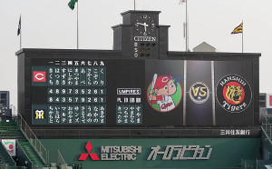 無観客で開催された阪神・広島戦。こどもの日イベントとしてこの3連戦はスコアボードの名前表記が平仮名と片仮名になった