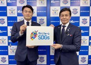 SDGs宣言を行った甲府の佐久間社長(右)とDF小柳(ヴァンフォーレ甲府提供)