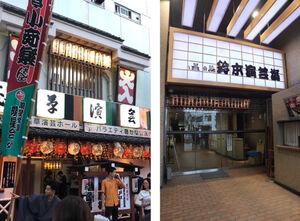 無料配信を行う浅草演芸ホール(左)、鈴本演芸場
