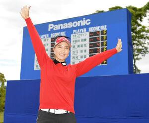 プレーオフを制して通算16勝目を挙げ、万歳して喜ぶ上田桃子