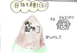 佐藤輝の弟・悠くんが書いた本塁打を打っている絵