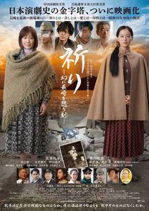 高島礼子(左)と黒谷友香がダブル主演する映画「祈り」