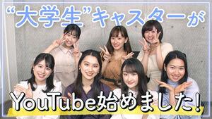 生島ヒロシが所属事務所の学生キャスターで設立したYouTubeチャンネル
