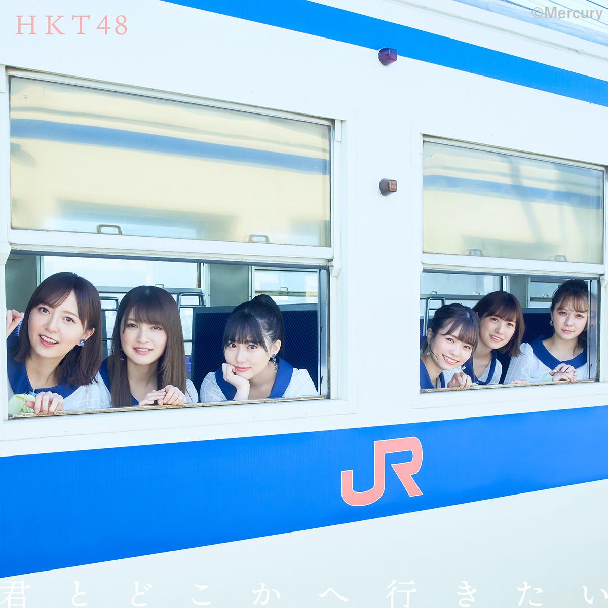 HKT48新曲「君とどこかへ行きたい」tipeA ジャケット写真(c)Mercury