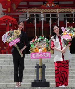 映画「地獄の花園」のタイトルにちなみ花園神社で熊手を手に大ヒット祈願をする菜々緒(左)と、永野芽郁
