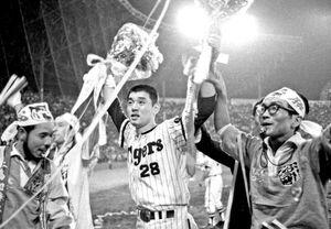 阪神・巨人20回戦。阪神・江夏豊(中)が通算358奪三振の日本新記録を達成し、私設応援団の祝福を受ける(1968年9月17日、甲子園球場)