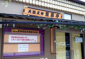 緊急事態宣言延長にともない、5月31日までの休館を行う上方落語の定席「天満天神繁昌亭」(上方落語協会提供)