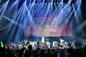紙吹雪が舞い、会場全体で盛り上がるのが超歌舞伎の魅力(c)超歌舞伎 Supported by NTT