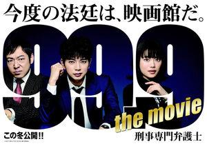 映画「99・9―刑事専門弁護士―THE MOVIE」に出演する(左から)香川照之、松本潤、杉咲花