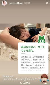 桃のインスタグラム(@momo.official)より
