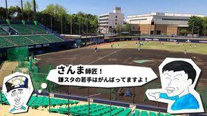 木田優夫2軍総合兼投手コーチが師匠の明石家さんまへ2軍本拠地の専用シートをプレゼント