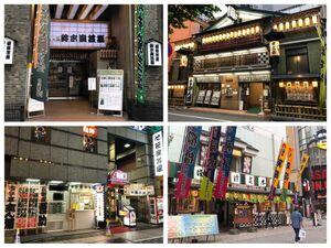 (左上から時計回りに)上野・鈴本演芸場、新宿末広亭、浅草演芸ホール、池袋演芸場