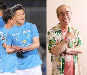 志村けんさん(右)と三浦知良