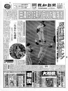 熱戦を伝えた1972年6月3日の報知新聞