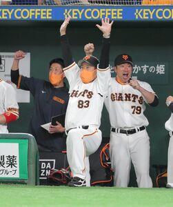 5回2死一、三塁、スモークの逆転3ラン本塁打に喜ぶ原辰徳監督(中央)ら(カメラ・清水 武)
