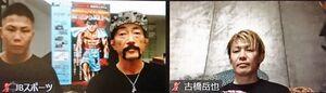 8月2日に初防衛戦を行う日本スーパーバンタム級王者・古橋岳成(右)と挑戦者・花森成吾(左)がオンライン記者会見で闘志をぶつけ合った(中央はJBスポーツの山田トレーナー)