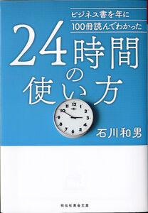 ビジネス書を年に100冊読んでわかった 24時間の使い方