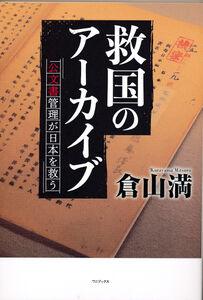 救国のアーカイブ 倉山満