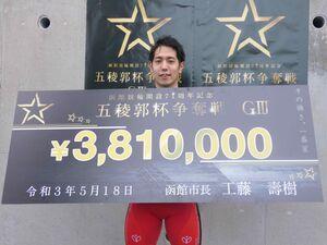 函館競輪を優勝した松浦悠士