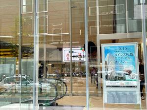 5月15日にリニューアルオープンしたウインズ札幌(古谷剛彦氏提供)