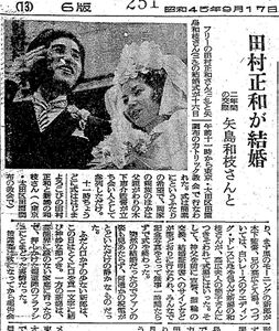 結婚を報じる報知新聞の紙面