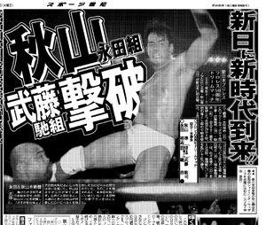 秋山準と武藤敬司の初対決を報じる2001年10月9日付スポーツ報知